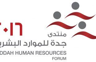 """يناقش دور القطاع الخاص في تبني رؤية المملكة 2030 """"الشراكة من أجل تحول فعال"""" عنواناً لمنتدى جدة للموارد البشرية 2016م"""