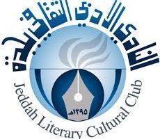 أدبي جدة يحتفي بيوم اللغة العربية