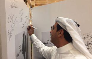 نادي جدة الادبي يكرم الفائزين بجائزة الإصدار الأول