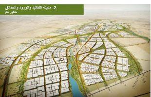 سمو أميرمنطقة  مكة المكرمة يوجه بتشكيل فريق عمل  للبدء في تنفيذ البنى التحتية للطائف الجديد