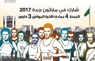 15 عداءً دولياً من 10 دول يشاركون في ماراثون جدة 2017م