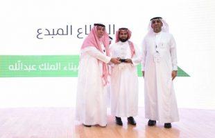 مكتب الهيئة السعودية للمواصفات والمقاييس والجودة بميناء الملك عبدالله يفوز بجائزة القطاع المبدع